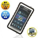 サンワダイレクト スマートフォン防水ケース Xperia GALAXY iPhone5 など対応 ブラック 200-PDA072BK