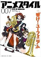 12月発売「アニメスタイル 007」巻頭特集は「響け!ユーフォニアム」