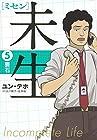 未生 ミセン 第5巻 2016年07月25日発売