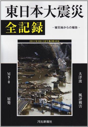 東日本大震災全記録