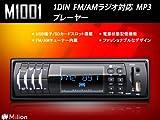全商品送料無料M1001J1DIN ラジオ対応