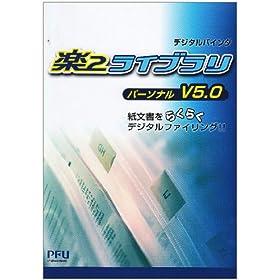 �y2���C�u���� �p�[�\�i�� V5.0