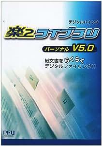 楽2ライブラリ パーソナル V5.0