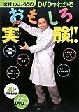 米村でんじろうのDVDでわかるおもしろ実験!!