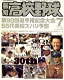 報知高校野球 2008年 07月号 [雑誌]