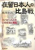 在留日本人の比島戦―フィリピン人との心の交流と戦乱 (光人社ノンフィクション文庫 524)