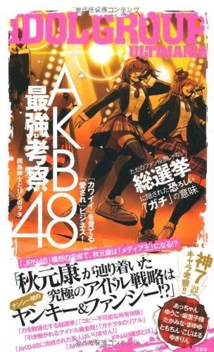 AKB48最強考察