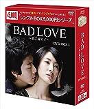 BAD LOVE~愛に溺れて~ DVD-BOX1 <シンプルBOXシリーズ> -