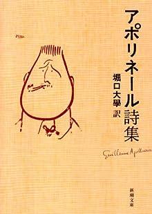 アポリネール詩集 (新潮文庫)