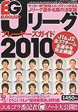 ベースボールタイムズ増刊 Jリーグプレーヤーズガイド2010 2010年 04月号 [雑誌]