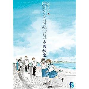 海街diary(うみまちダイアリー)6 四月になれば彼女は (フラワーコミックス)