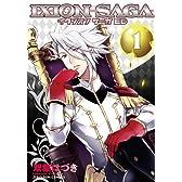 イクシオンサーガED 1 (IDコミックス ZERO-SUMコミックス)