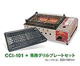 遠赤外線グリル グリルプレートセット 卓上用 CCI-101 ニチネン(NICHINEN) ガスバーベキューコンロ カセットボンベ式
