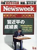 Newsweek (ニューズウィーク日本版) 2016年 11/8 号 [習近平の成績表]