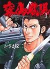 霧島嵐児 1 (ニチブンコミックス)