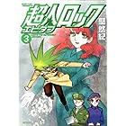 超人ロック エピタフ (3) (MFコミックス フラッパーシリーズ)