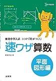 速ワザ算数平面図形編 (難関中学入試 ココで『差がつく! 』)