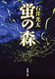 蛍の森 (新潮文庫 い)