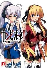 コミカライズ決定の丈月城の人気ラノベ「カンピオーネ!」第10巻