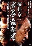 雀鬼流麻雀 ~20年間築き上げた闘牌~後編 [DVD]