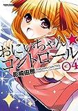 おにいちゃん★コントロール(4) (アクションコミックス(コミックハイ! ))