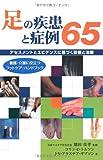 足の疾患と症例65 (看護・介護に役立つフットケア・ハンドブック)