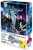 美男【イケメン】ですねDVD-BOX1
