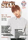季刊『Asian STAR』2015Autumnアジアンスター2015年秋号