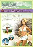 Island Girl ビギナーのためのフラ・ワークアウト [DVD]