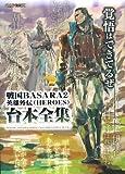 戦国BASARA2英雄外伝(HEROES)台本全集 (カプコンオフィシャルブックス)