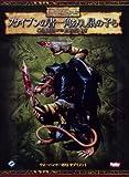 スケイブンの書−角ありし鼠の子ら (ウォーハンマーRPG サプリメント)(スティーブ ダーリントン/ロバート J シュワルブ)