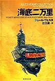 海底二万里(ジュール・ヴェルヌ・コレクション) (集英社文庫)