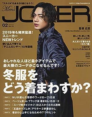 Men'sJOKER 2019年02月号 [雑誌]