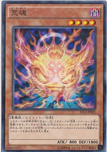 遊戯王/トーナメントパック AT14-JP002【ノーマルパラレル】荒魂