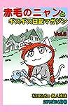 赤毛のニャンとギスギス日記マガジン 3