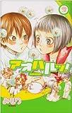 アオハルッ! 3 (プリンセスコミックス)