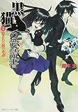 黒猫の愛読書 I  -THE BLACK CAT'S CODEX-  隠された闇の系譜 (角川スニーカー文庫 209-1)