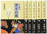 白狐魔記(全6巻)―斉藤洋の歴史ファンタジー