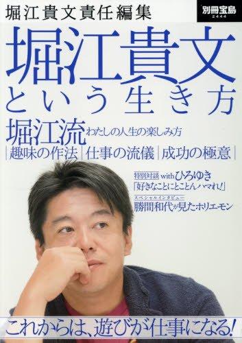 堀江貴文責任編集(別冊宝島 2444)