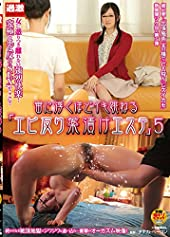宙に浮くほどイキ跳ねる「エビ反り薬漬けエステ」5 [DVD]