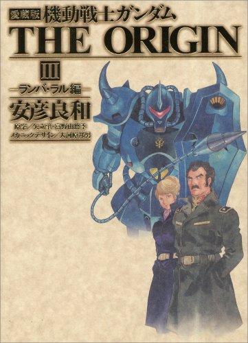 愛蔵版 機動戦士ガンダムTHE ORIGIN III ランバ・ラル編 (3)