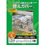 ビニールハウス ベジタブル温室セットS 替えカバー
