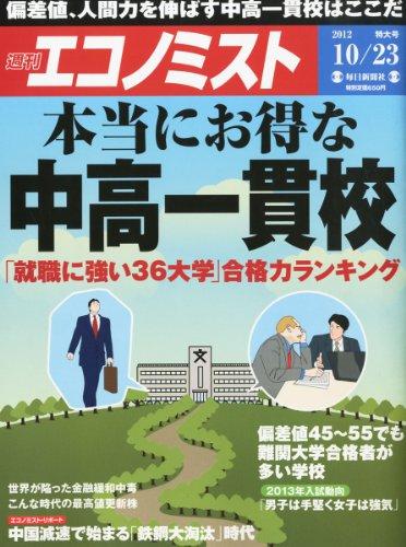 エコノミスト 2012年 10/23号 [雑誌]