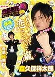 ビーズログTV 恋愛番長・二学期 保健 [DVD]