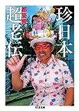 珍日本超老伝 (ちくま文庫)