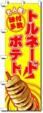 トルネードポテトのぼり旗(卓上ミニのぼり10x30cm)