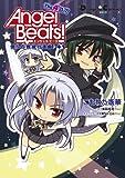 Angel Beats! The 4コマ 3—僕らの戦線行進曲♪ (電撃コミックス EX 148-3)