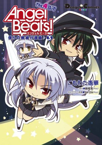 Angel Beats! The 4コマ 3―僕らの戦線行進曲♪ (電撃コミックス EX 148-3)