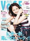 VoCE (ヴォーチェ) 2013年4月号