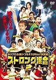 ホリプロお笑い夏祭りスペシャル ストロング混合2[DVD]